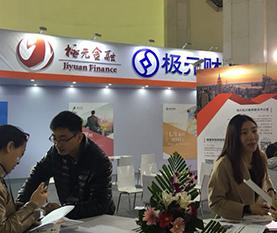 第十六届上海理财博览会现场3