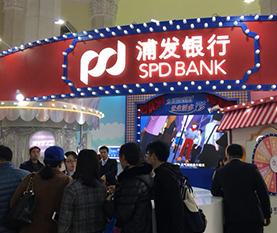 第十六届上海理财博览会现场2