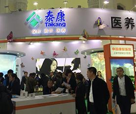 第十六届上海理财博览会现场1