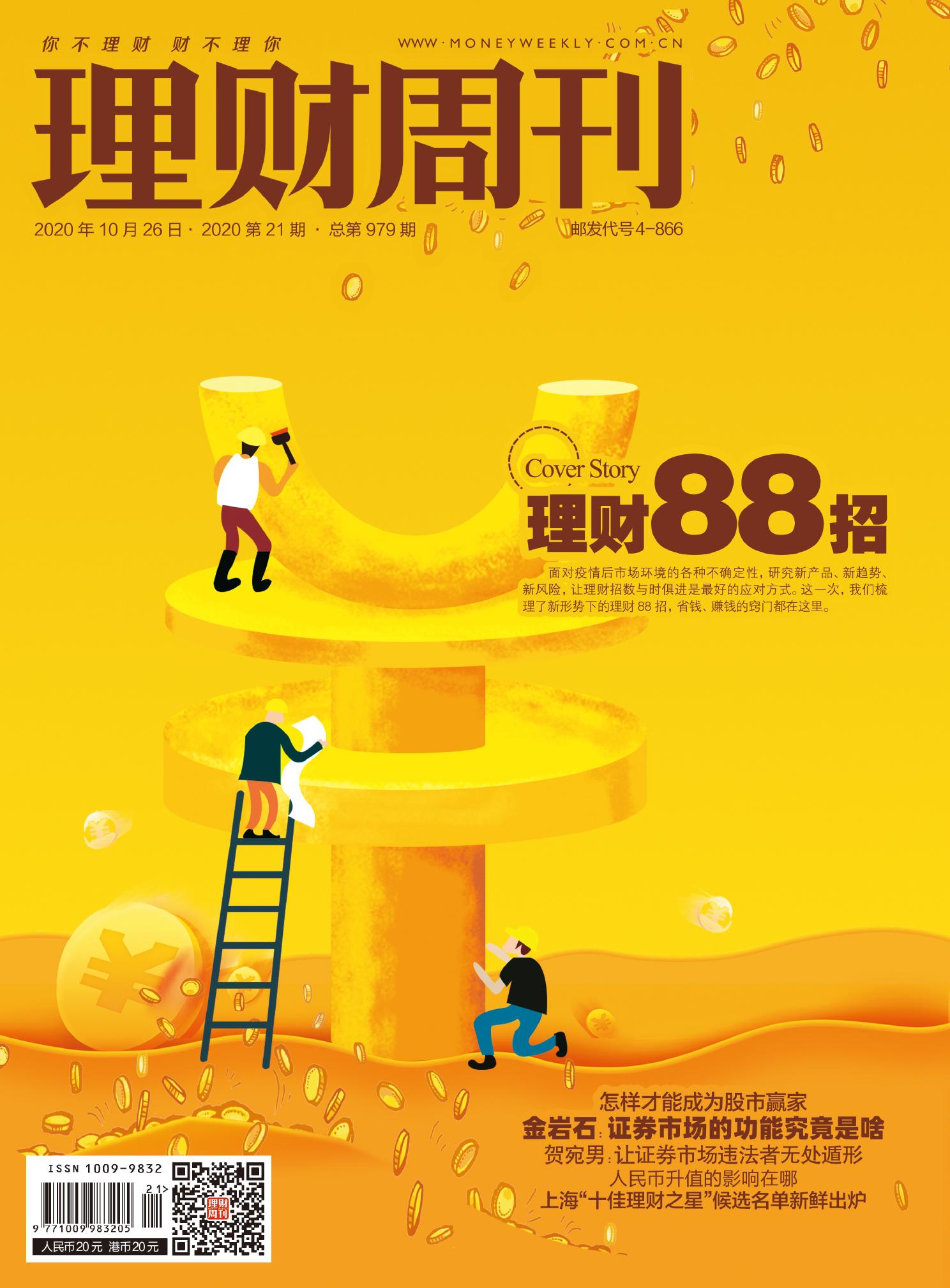 理财周刊-第979期