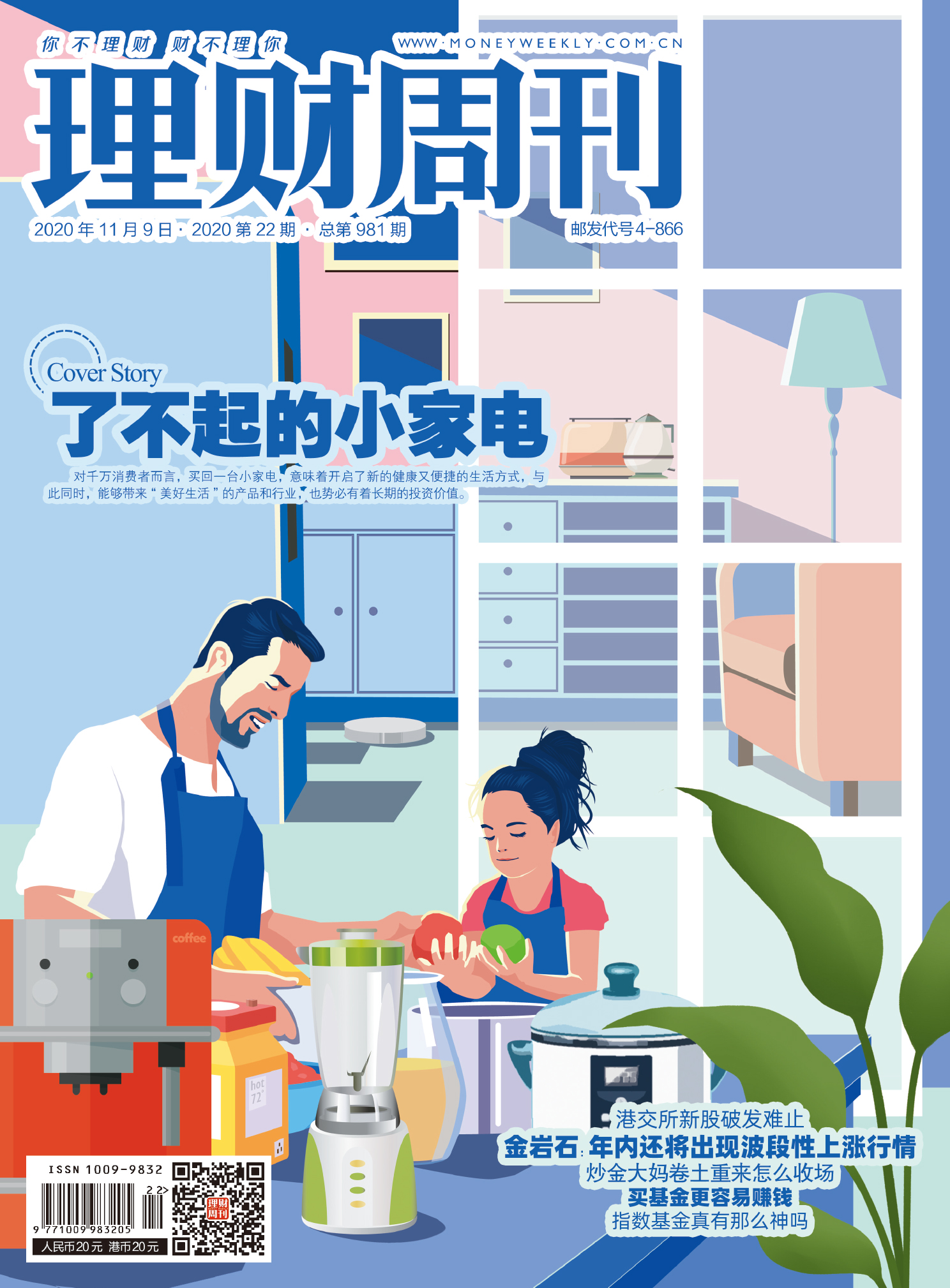 理财周刊-第981期