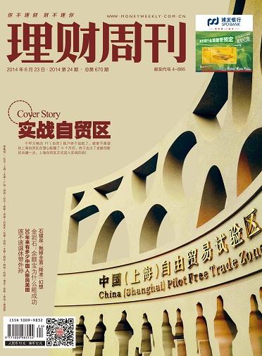 高清矢量版《理财周刊 2014年第24期刊》实战自贸区