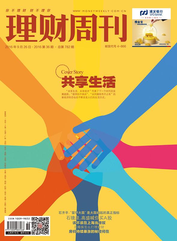 理财周刊-第782期