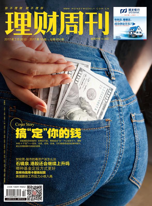 理财周刊-第804期