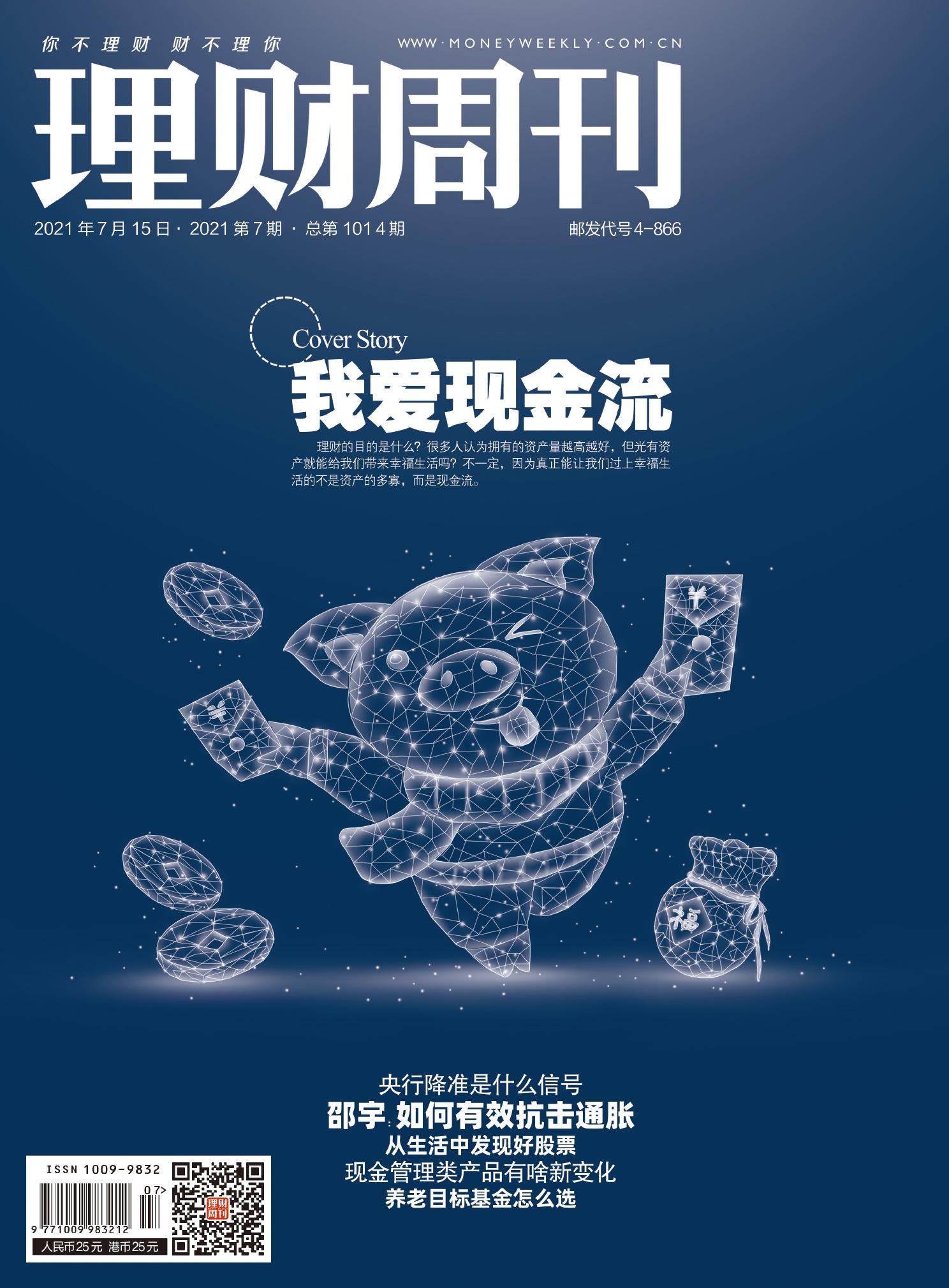理财周刊-第1014期